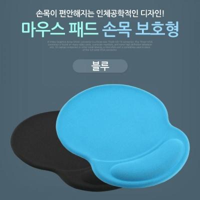 Coms 마우스 패드 (손목보호형) Blue
