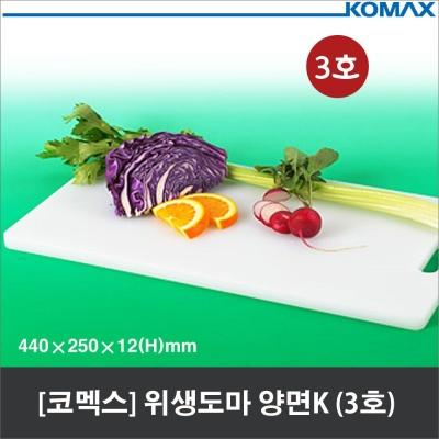 (코멕스) 가정용 양면 위생도마 (K3호) 엠보싱