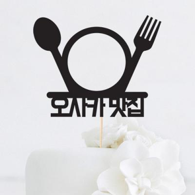 플레이트 맛집 맞춤 케이크토퍼