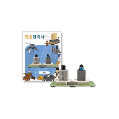 만공한국사 입체퍼즐 - 조선 측우기