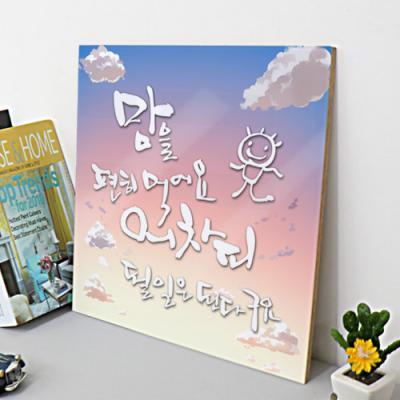 id641-아크릴액자_맘을편히먹어요(중형)