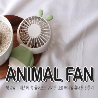 [그래비] 애니멀 휴대용 핸디선풍기