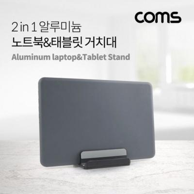 Coms 2in1 노트북 태블릿 거치대