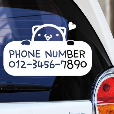 PHONE NUMBER - 초보운전스티커(159)