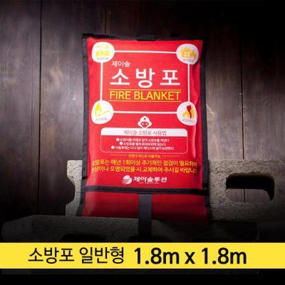 제이솔 화재진압 소방포 담요 일반형 1.8m x 1.8m