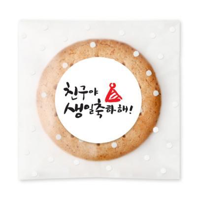 [손글씨] 빨강꼬깔 친구야 생일축하해 라벨 (10개)