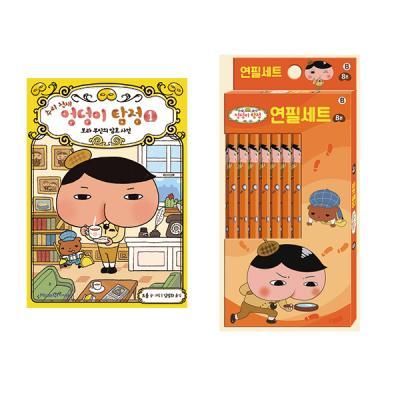 엉덩이탐정1(보라 부인의 암호 사건) 8본 연필세트