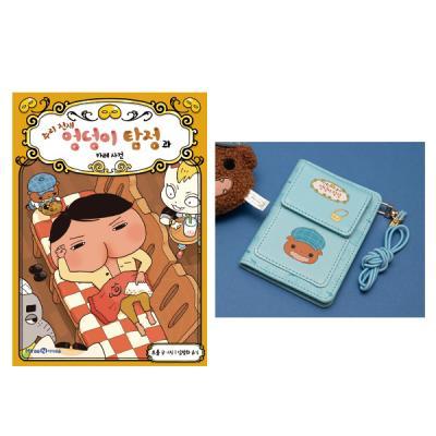 엉덩이 탐정과 카레사건(외전) 카드지갑 브라운