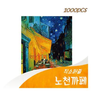 [비앤비퍼즐] 1000PCS 직소 노천까페 PL1173