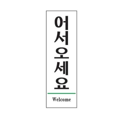 [아트사인] 영문어서오세요표지판 (1510) [개/1] 93018