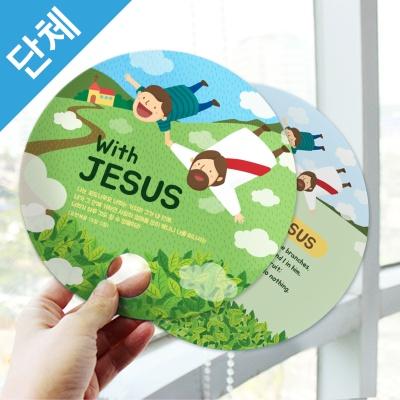 단체용부채 - -With Jesus (300개, 인쇄가능)