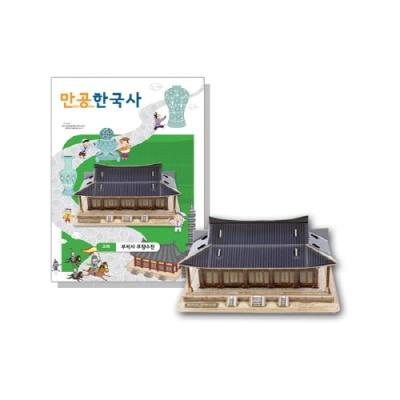 [만공한국사] 고려_부석사 무량수전