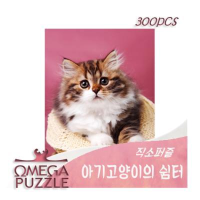 [오메가퍼즐] 300pcs 직소퍼즐 아기고양이의 쉼터 338