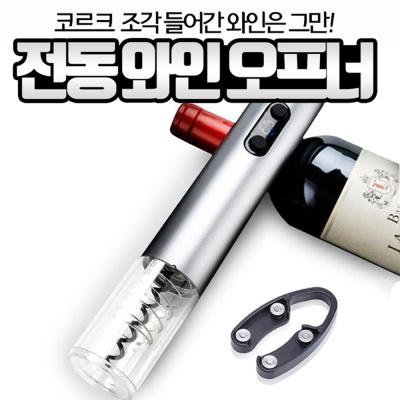 전동와인오프너 자동 와인따개 와인오프터 세트
