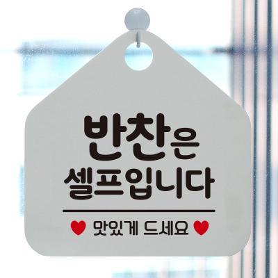 셀프 오픈 생활 안내판 표지판 제작195반찬은셀프