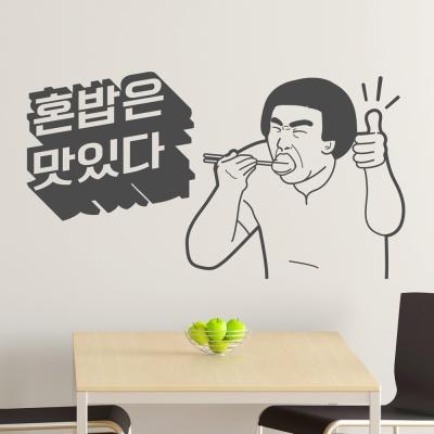 idk601-혼밥은 맛있다