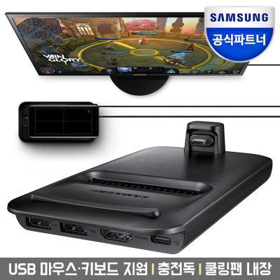 삼성 정품 C타입 충전기 미라캐스트 덱스패드EE-M5100