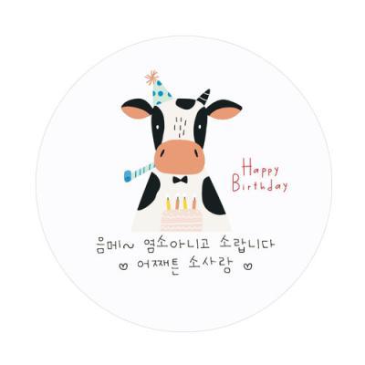 동물농장 친구들-9 [맞춤스티커]