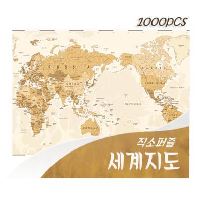 [비앤비퍼즐] 1000PCS 직소 세계 지도 AL3018