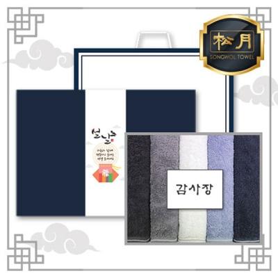 송월 호텔 혼방사 190g 5P 설 선물세트