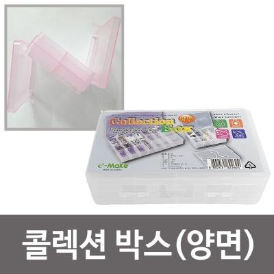R콜렉션 박스(양면 2624) 다용도 소품 수납함 보관함