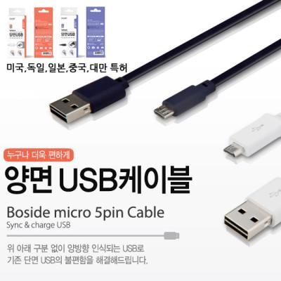[정품] 양면 USB케이블 (마이크로5핀) 박스포장