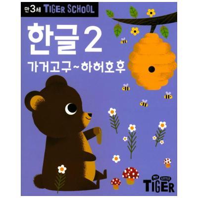 [삼성출판사] Tiger School 만3세 한글. 2