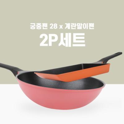 궁중팬28cm x 계란말이팬 실용적인 2P세트