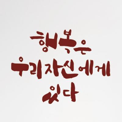 ir452-행복은우리자신에게_그래픽스티커