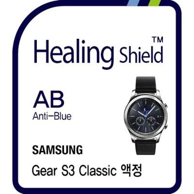 [힐링쉴드] 기어S3 클래식 3in1 블루라이트차단 충격흡수필름 2매+후면 심박센서 보호필름 2매(HS165438)