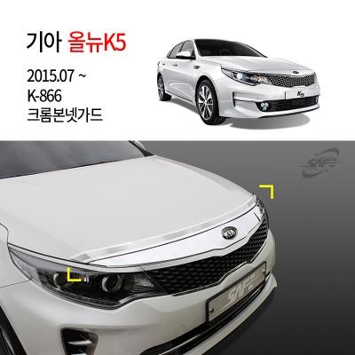 [경동] K-866 본넷가드 크롬 올뉴K5 ★하이브리드X