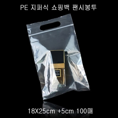 투명 PE 지퍼 쇼핑봉투 팬시봉투 18X25cm +5cm 100P