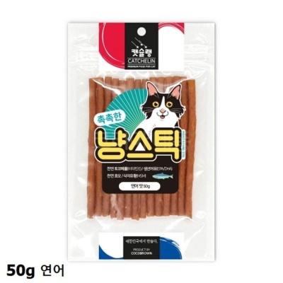 고양이간식 캣슐랭 촉촉한 냥스틱 1팩 50g 연어