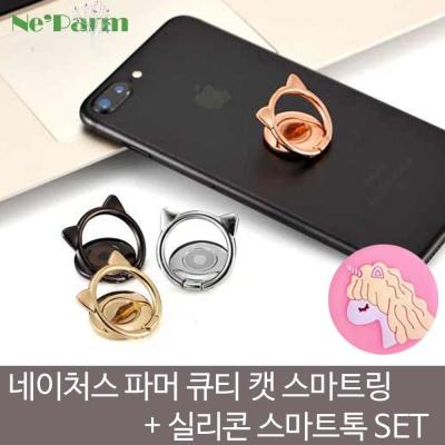 큐티 캣 고양이 초슬림 스마트링+실리콘스마트톡SET