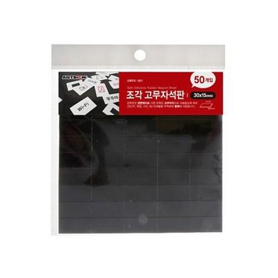 조각고무자석판(50개입) 0631