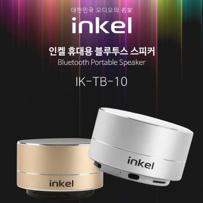 [최저가] 인켈 LED 블루투스 스피커
