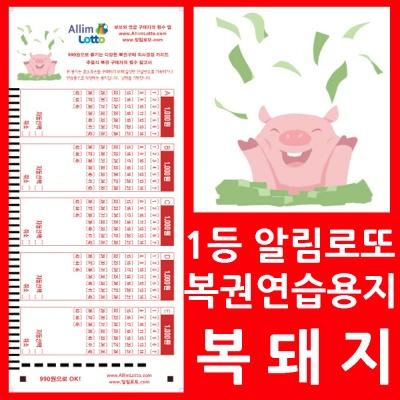 알림로또 행운의 福돼지 로또복권용지 200매/사은품