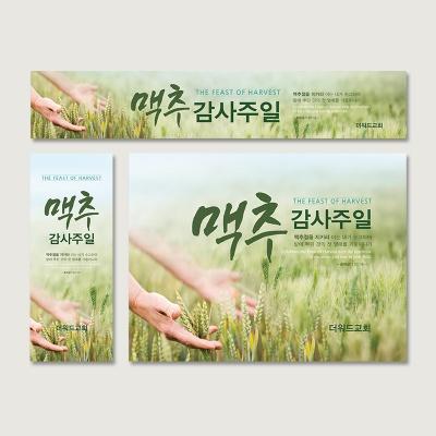 [주문제작] 맥추감사주일 현수막_ 드림(손)