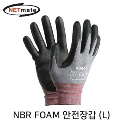 NBR 폼 안전장갑(L)