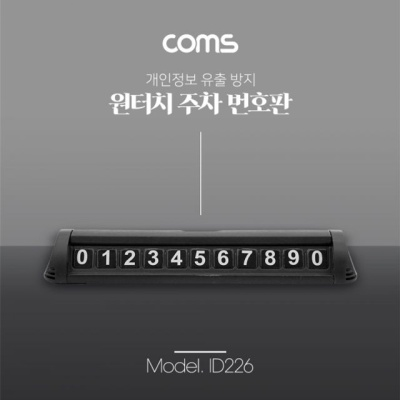 Coms 자동차 전화번호 안내판 주차 번호판