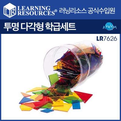 러닝리소스 투명다각형세트(LR7626)