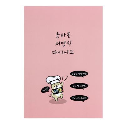 포포팬시 냠냠 제본 노트 핑크