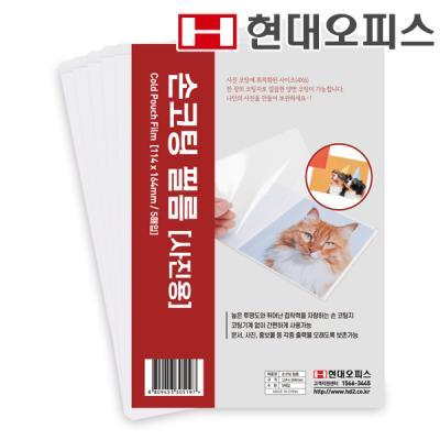 [현대오피스] 손코팅지 코팅필름5매 코팅 사진코팅