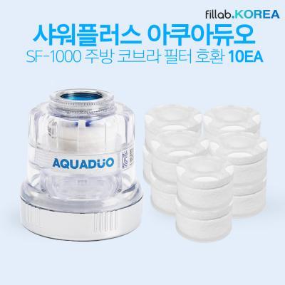 아쿠아듀오 주방 싱크대 코브라 SF-1000 호환필터X10