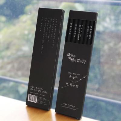 윤동주 별 헤는 밤 흑목 연필 6P 세트