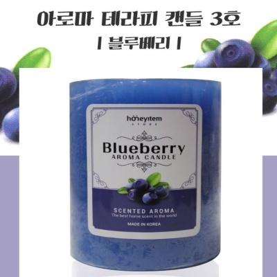 아로마 테라피 캔들 향초 인테리어 블루베리 3호