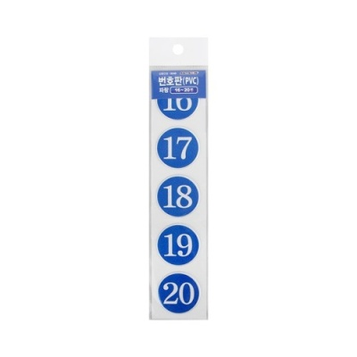 [아트사인] 번호판 (PVC/파랑) 16~20번 0048 [판/1] 329009