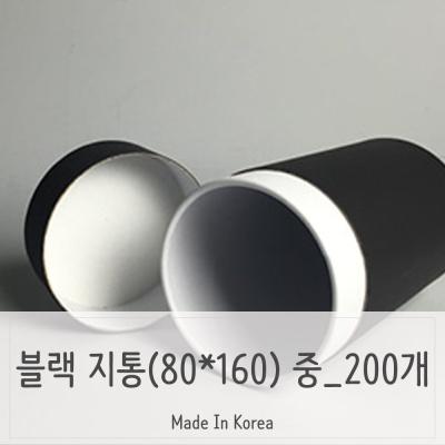 종이포장용기 지관통 중형 검정색 200개