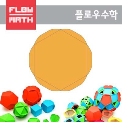 [플로우수학교구] 수학쫑이 육각형 200매