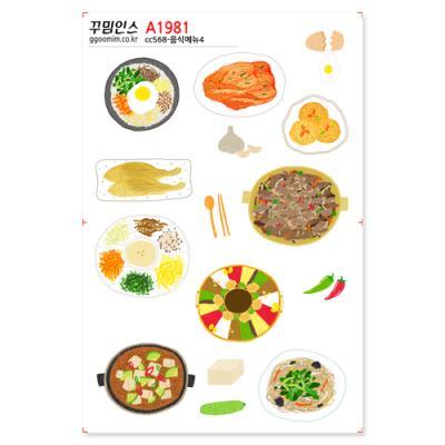 A1981-꾸밈인스스티커_음식메뉴4